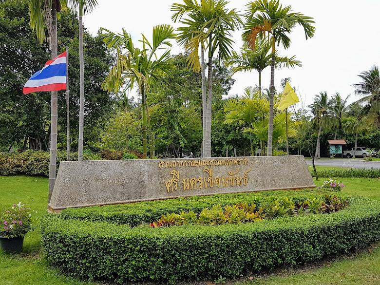 Sri Nakhon Khuean Khan Park 入口處
