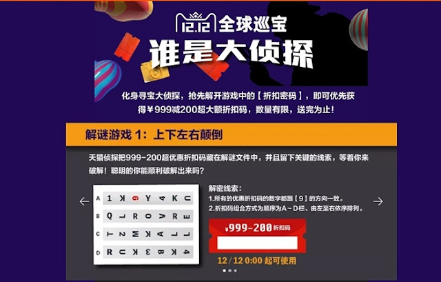 Taobao Top 5 Special Promos, Taobao 12.12, Taobao Holiday Season, Taobao, 12.12 Taobao, 1212 Taobao Tmall Alibaba, Alibaba, Tmall, 1212 Online Sale, Online Shopping, Lifestyle,