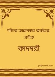 Kadambari Tr. by Tarashankar Tarkaratna