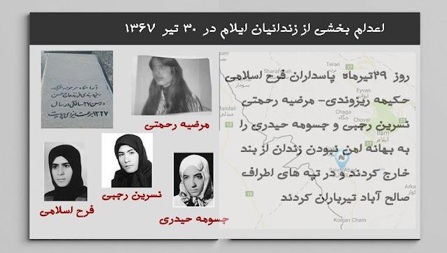 اعدام جمعی زنان مجاهد در ایلام در۳۰تیر۱۳۶۷