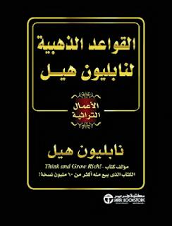 تحميل كتاب القواعد الذهبية لنابليون هيل PDF