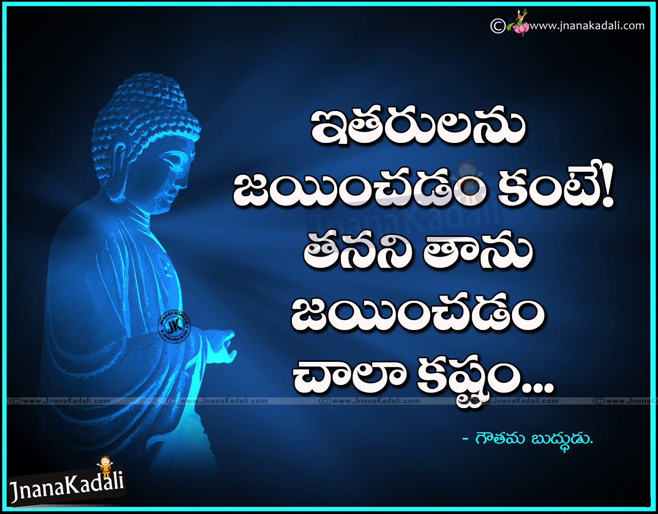 buddha inspirational words about win in telugu language