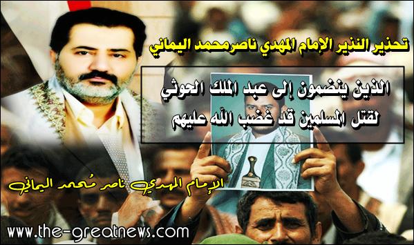 الذين ينضمون إلى عبد الملك الحوثي لقتل المسلمين قد غضب الله عليهم..