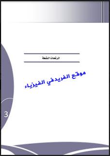 تحميل كتاب المرشحات النشطة في دوائر الإتصالات الإلكترونية pdf