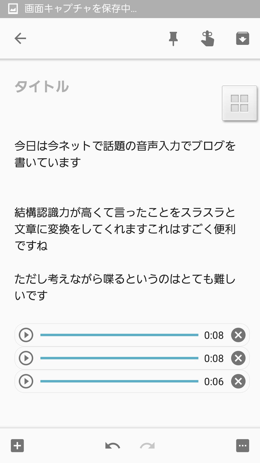 Google keepで音声入力