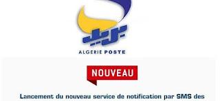 مؤسسة بريد الجزائر تطلق خدمة اعلامك برسالة sms عند دخول أموال لحسابك