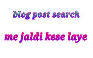 Blog post jaldi search me kese laye 1