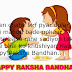 best 30+ wishes status of rakshabandhan