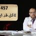 التغذية العلاجية تاكل قد ايه ؟ د/ جودة محمد عوّاد
