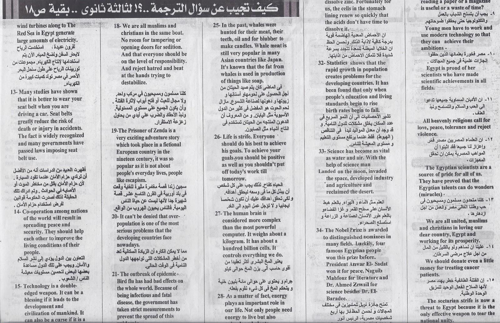 السؤال الاخير الترجمة (اهم تراجم اﻻحداث الجارية 2018)لطالبة وطالبات الصف الثالث الثانوى  9- Translation B) Translate into English: