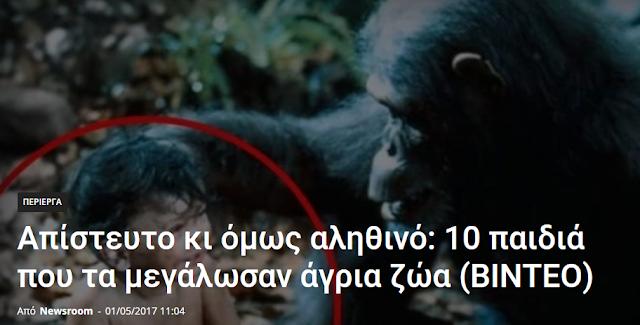 Απίστευτο κι όμως αληθινό: 10 παιδιά που τα μεγάλωσαν άγρια ζώα (ΒΙΝΤΕΟ)