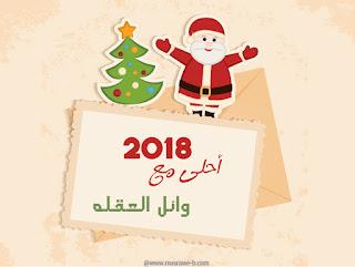 2018 احلى مع وائل العقله