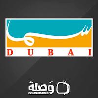 سما دبي مباشر