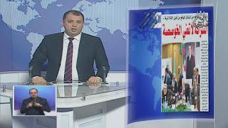 جولة في اهم المواضيع التي تناقلتها المواقع الالكترونية في الجزائر الثلاثاء 19 جوان 2018