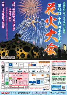 Towada Summer Festival Fireworks Display 2016 poster 平成28年十和田夏まつろ花火大会 ポスター