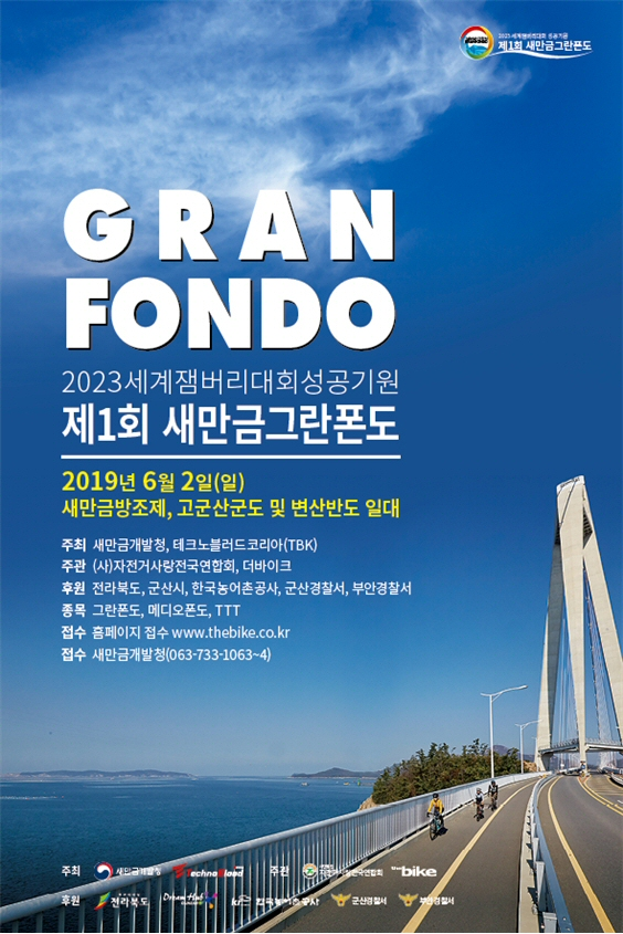 새만금청, 장거리 비경쟁 자전거대회 '제1회 새만금 그란폰도' 6월2일 개최