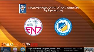 Livestreaming: ΕΝΠ 82-76 ΑΠΟΕΛ