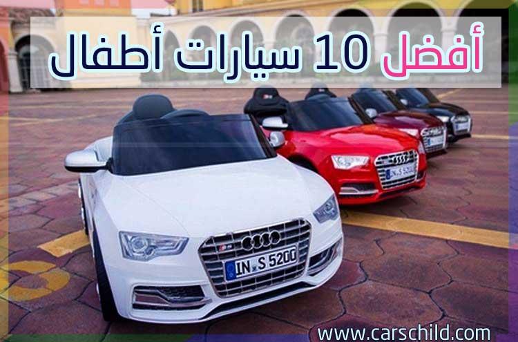 أفضل 10 سيارات اطفال كهربائية الصغيرة مع مواصفات عالية وريميوت كنترول