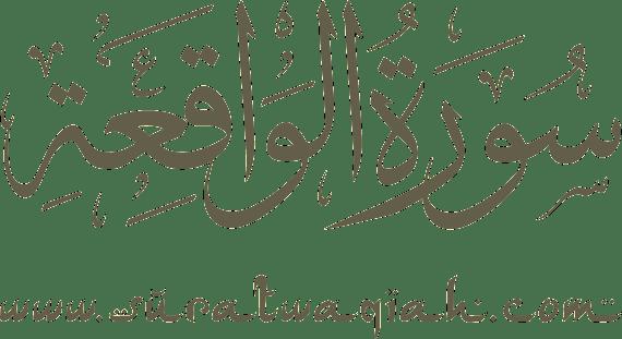 Surat Al Waqiah Arab Latin dan Terjemahan Indonesia