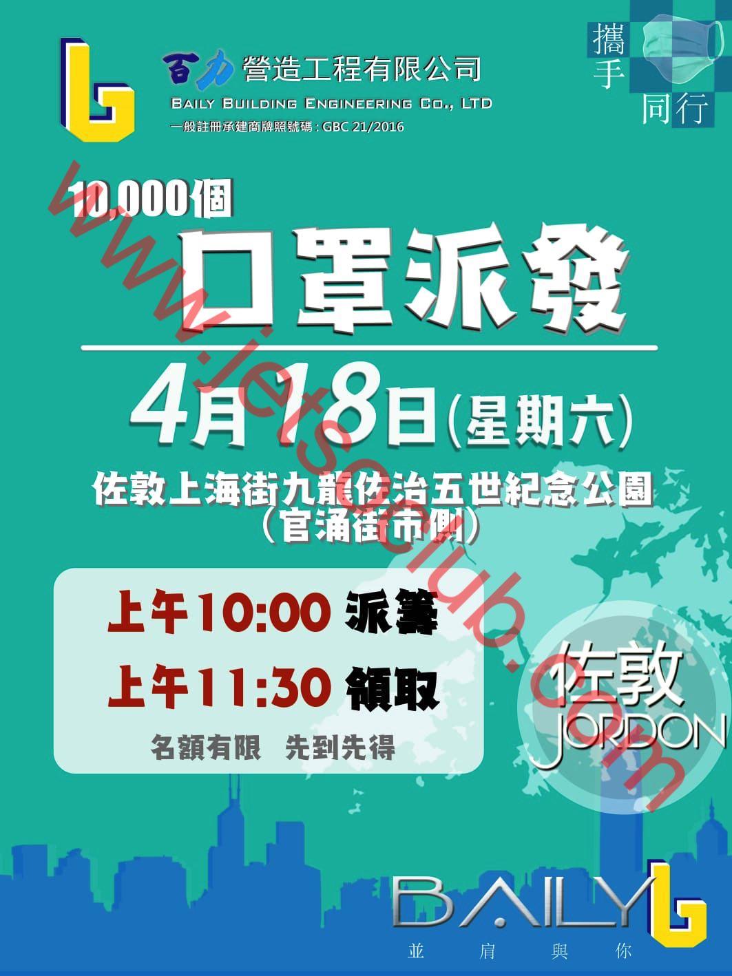 百利營造工程:免費派發口罩 @佐敦(18/4 10:00) ( Jetso Club 著數俱樂部 )