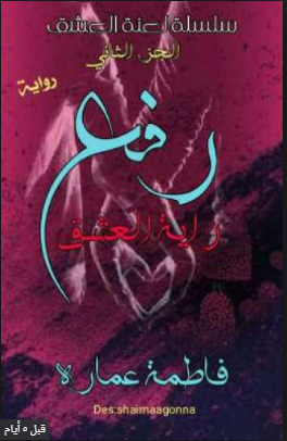 رواية رفع راية العشق كاملة - فاطمة عمارة