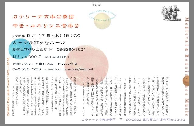 岡田啓(ファゴット)出演コンサート