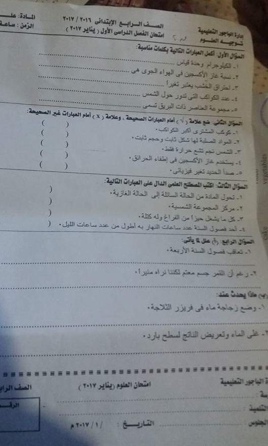 حمل امتحانات نصف العام فى العلوم الصف الرابع الترم الاول 2017 جميع محافظات مصر