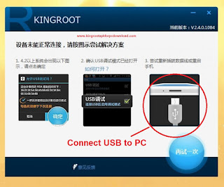 kingroot pc tutorial