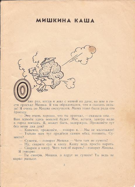 Носов Федина задача художник Вальк 1979 СССР. Детские книги времен СССР.