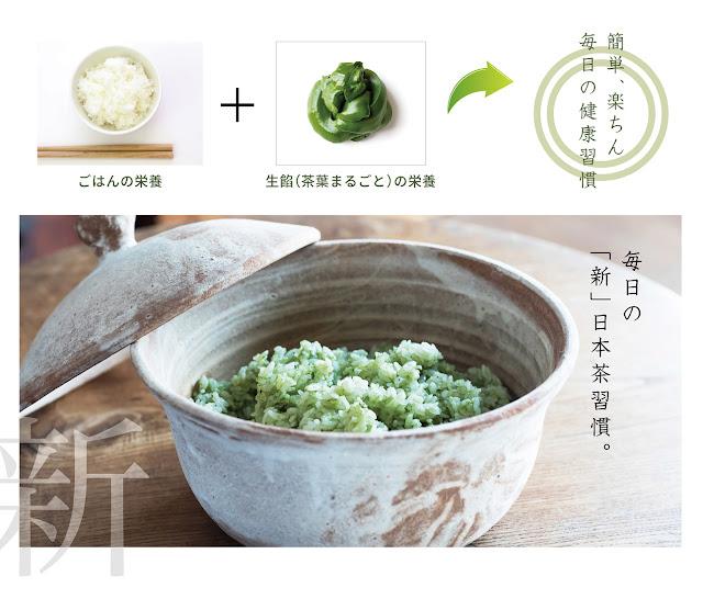 使い方もらくらく!毎日できる日本茶ライフ!日本茶ノ生餡