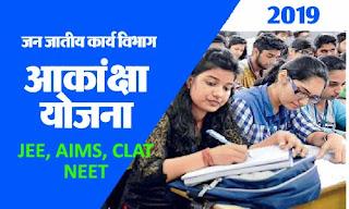 Jhabua News-आदिवासी विद्यार्थियों की निःशुल्क कोचिंग के लिए आकांक्षा योजना शुरू-aakansha-yojna-jee-neet-aims-clet