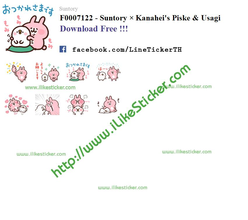 Suntory × Kanahei's Piske & Usagi