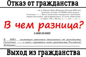 Могу ли я прийти в фмс и отказаться от украинского гражданства