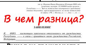 Куда писать по поводу отказа от российского гражданства