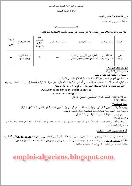 اعلان توظيف اداريين بمديرية التربية لولاية سيدي بلعباس ديسمبر 2016