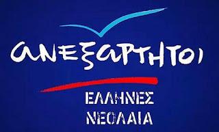 Ανακοίνωση της Νεολαίας Ανεξαρτήτων Ελλήνων για τις δηλώσεις του κ. Μπαλαούρα