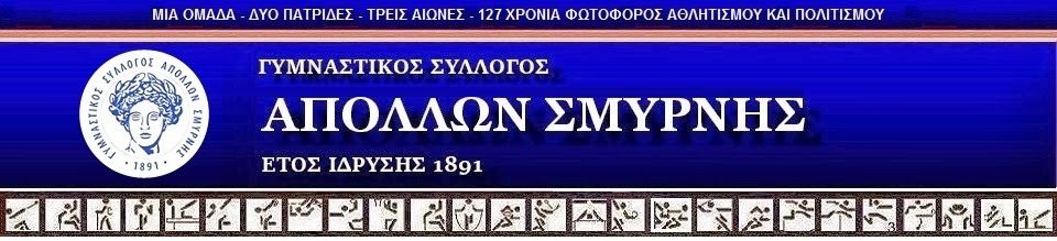 Γ.Σ. Απόλλων Σμύρνης 1891