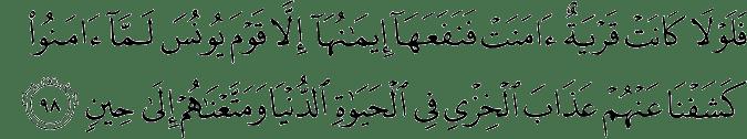 Surat Yunus Ayat 98