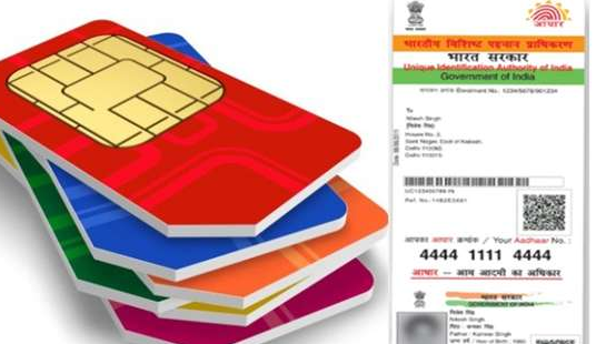 sim card to aadhar
