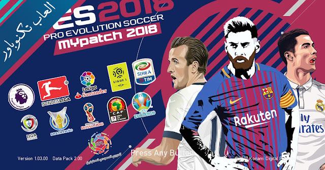 باتش اضافة الدورى السعودى وجميع التحديثات للعبة بيس 2018
