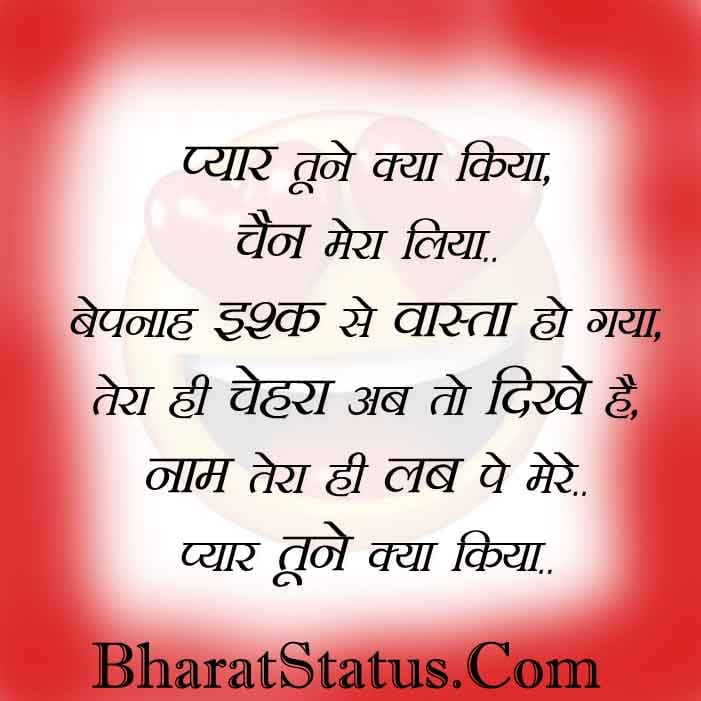 Pyar Tune Kya Kiya Status In Hindi