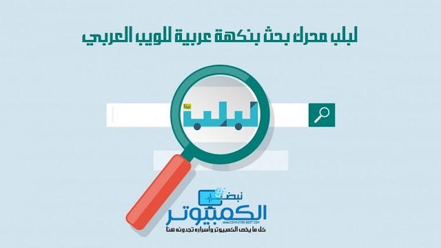 لَبلِب محرك بحث بنكهة عربية للويب العربي