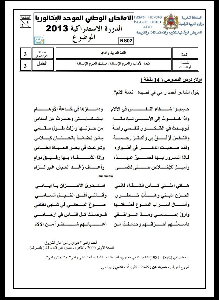 الامتحان الوطني الموحد للباكالوريا، مادة اللغة العربية، مسلك العلوم الإنسانية / الدورة الاستدراكية 2013