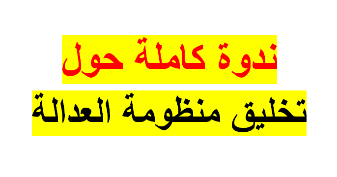 Photo of تحميل ندوة كاملة حول تخليق منظومة العدالة pdf
