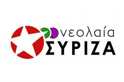 Απάντηση της Νεολαίας ΣΥΡΙΖΑ Θεσπρωτίας στον Πρόεδρο της ΟΝΝΕΔ για το ΤΕΙ στην Ηγουμενίτσα