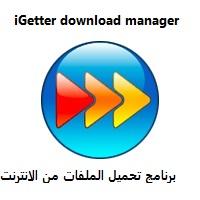 تنزيل برنامج iGetter download manager لتحميل الملفات من الانترنت
