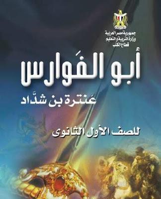 تحميل كتاب قصة ابو الفوارس عتترة بن شداد للصف الاول الثانوى