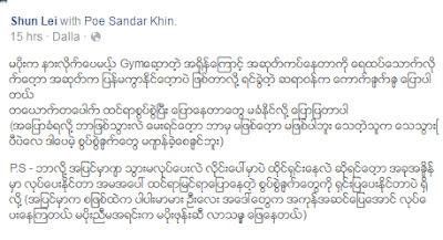 Miss Sky Angel Of NOK Air Poe Sandar Khin Passed Away
