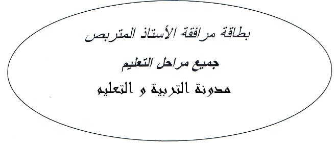 بطاقة مرافقة الأستاذ المتربص  PDF