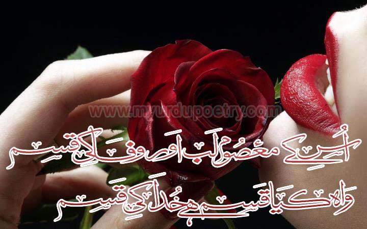 Wafa Shayari Us K Masoom Lab Our Wafa Ki Qasam, wafa shayari wafa ki qasam urdu design poetry , poetry, sms